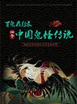 百鬼夜行录:100个中国鬼怪传说-白泽-一颉