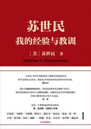 苏世民:我的经验与教训(黑石创始人的投资人生)-[美]苏世民-中信书院