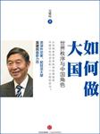 如何做大国:世界秩序与中国角色(吴建民著)-吴建民-中信书院