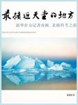 最接近天堂的地方:新华社女记者南极、北极科考之旅-张建松-悦库时光