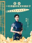 茶叶:一片传递中华文化的叶子-鲍丽丽-鲍丽丽老师