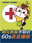 幼儿防疫小知识60S语音播报-重庆《世界儿童》杂志有限责任公司-播音豆苗