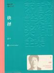 抉择(茅盾文学获奖作品)-张平-人民文学出版社