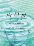 白日梦(中国版致命ID)-老谭-于申威