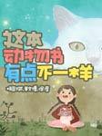 这本动物书有点不一样(全10册)-杨奇斌,黄文博,徐淳-宅记优品CV部