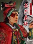 英烈春秋(丑女钟无艳的传奇一生)-匿名-石印红