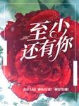 至少还有你(广播剧)-北京人民广播电台-悦库时光,晓晏