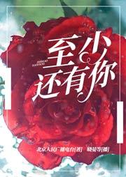 至少还有你(广播剧)-北京人民广播电台-悦库时光