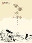 播播龙故事会-黑龙江广播电视台广播艺术部-武术
