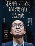 我曾走在崩溃的边缘:俞敏洪亲自完整地讲述创业发展历程(精读版)-俞敏洪-中信书院