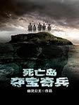 死亡岛:夺宝奇兵-幽灵公主-播音城池