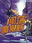 秘境大探險2:闖蕩魔鬼峽-姜永育-播音唯哥