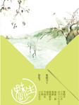魅生(1-4卷)-楚惜刀-悦库时光