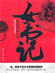 女书记-刘小华-不三