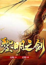 黎明之剑-远瞳-cv凤小鸣