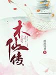 木仙传-淡淡竹君-月白花繁