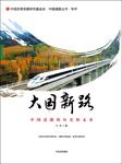 大國新路:中國道路的歷史和未來-江宇-中信書院