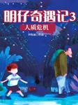 明仔奇遇记3:人质危机-李牧雨-四川数字出版传媒