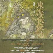 东海伏妖志(上卷)-东烨-王军