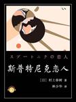 斯普特尼克恋人(村上春树作品)-村上春树-译文有声