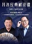 科普经典解读课-汪诘/吴京平-汪诘,吴京平