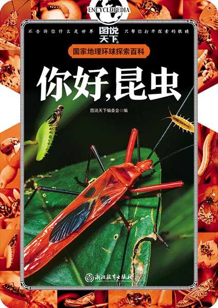 万物未解之谜:你好,昆虫-图说天下编委会-播音木林森