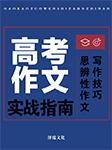 高考作文实战指南:思辨性作文写作技巧-闵恺-闵恺