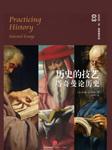 历史的技艺:塔奇曼论历史-[美]巴巴拉·W·塔奇曼-中信书院