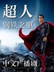 超人:钢铁之躯(中文广播剧)-华纳兄弟娱乐公司-华东理工大学出版社