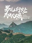 男儿行处即长城(抗日谍战风云)-张七七-子靛