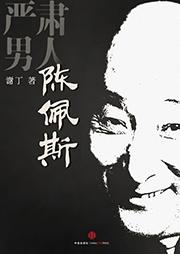 严肃男人陈佩斯-谢丁-禾子