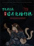 百鬼夜行录:130个日本鬼怪传说-白泽-一颉