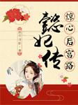 惊心后宫路:懿妃传-雨竹月影-播音馨媛