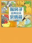 暖房子经典绘本亲情篇(共6册)-克莱尔·弗莱德曼[英],艾莉森·埃奇森[英],暖房子[译]-蜜桃姐姐