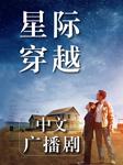 星际穿越中文广播剧-华纳兄弟娱乐公司-华东理工大学出版社,倔强的小红军