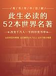 此生必读的52本世界名著-有书课堂-有书课堂