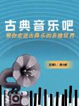 中央音乐学院刘小龙教授:古典音乐吧-刘小龙-刘小龙老师