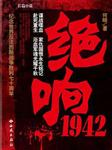 绝响1942-何晓-梦蓝
