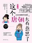 这个唐朝太有意思了3:从女主当国到开元盛世-胡涛-臧汝德