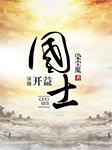 國士-染塵風-cv鳳小鳴