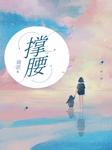 撐腰-簡思-伊歆657514526