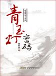 青玉灯密码(狄仁杰探案)-顾聆森-播音简杰