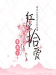 红尘拾爱:极美古诗词背后的故事-朱海兰-琴弦
