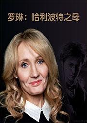 罗琳:哈利波特之母-管家琪-口袋故事