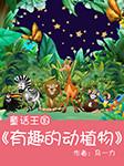 童话王国·有趣的动植物-马一力-抒声studio