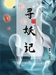 寻妖记1(茅山道士修行路)-余浩-马长辉