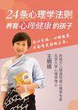 学会24条心理学法则,养育心理健康孩子-王明姬-青豆说