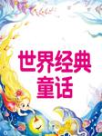 世界经典童话故事-格林兄弟-鞠萍