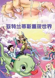 超侠小特工4:亚特兰蒂斯重现世界-超侠-中国科学技术出版社