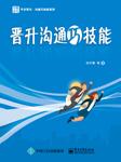 晋升沟通巧技能-刘平青-悦知听书